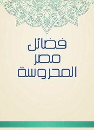 فضائل مصر المحروسة Aia_a_10