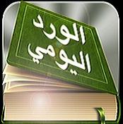 القـرآن الكـريم Aic_ao10
