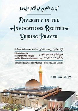 Kitab At-Tanwee' fee Adhkar as-Salah Aoaio_11