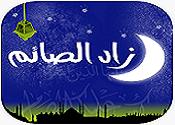 شهـر رمضان المبارك C_aia10