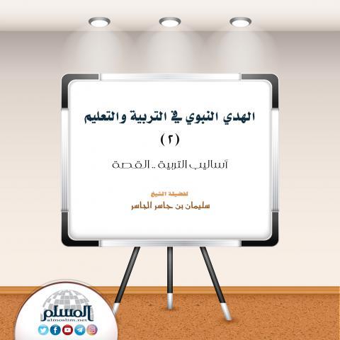 الهدي النبوي في التربية والتعليم.. (2)..القصة.. Hadina11