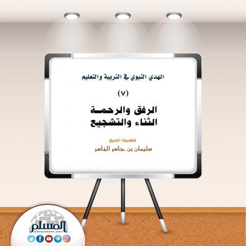 الهدي النبوي في التربية.. (7) (الرفق والرحمة - الثناء والتشجيع).. Hadina17