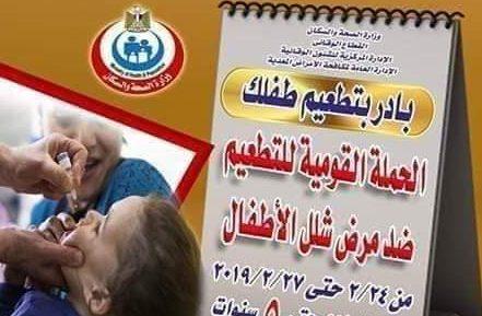 حكم الإعلان في المسجد عن حملات تطعيم الأطفال؟ Oa10