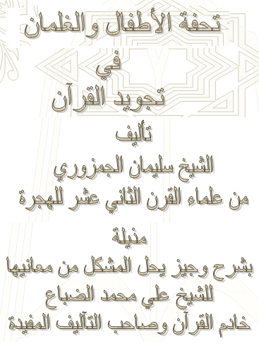 تحفة الأطفال والغلمان في تجويد القرآن Ocia_a42