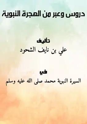 دروسٌ وعبرٌ منَ الهجرةِ النَّبويَّةِ Ocia_a46