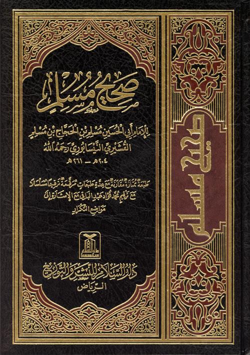 فوائد من كتاب الحج من صحيح الإمام مسلم Saheeh10