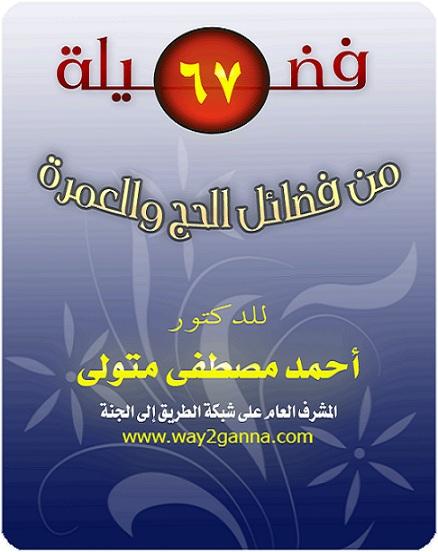 فضــ67ــيلة من فضائل الحَجِّ والعُمْرَةِ Titled12