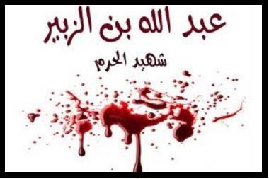 عبد الله بن الزبير Unaati10