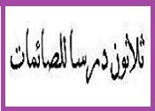 شهـر رمضان المبارك Untit105