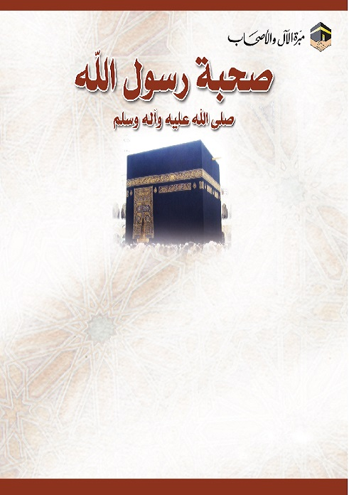 صحبة رسول الله (صلى الله عليه وآله وسلم) Untit122
