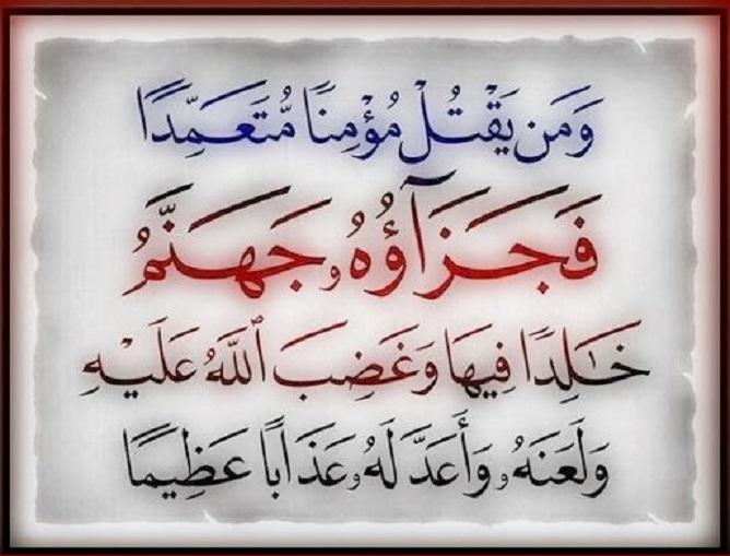 حُرمة الدِّماء فى شريعة الإسلام Untit139