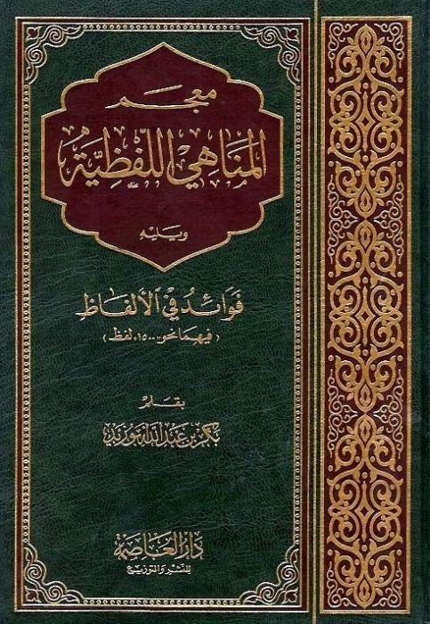 معجم المناهي اللفظية - مقـدمـة الطبعـة الثـالثـة Untit146