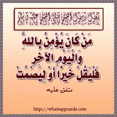 المبحث الأول: في عِظمِ منزلة حفظ اللسان في الإسلام Untit147