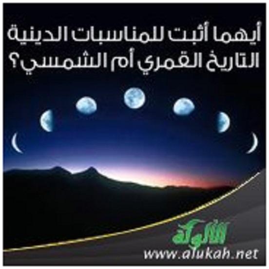 أيهما أثبت للمناسبات الدينية: التاريخ القمري أم الشمسي؟ Untit161
