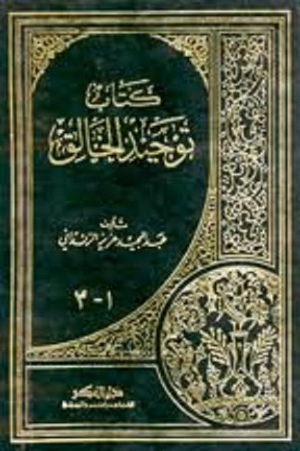 كتاب توحيد الخالق للشيخ عبد المجيد الزنداني Untit162