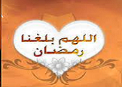 شهـر رمضان المبارك Untit172
