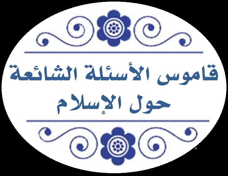 قاموس الأسئلة الشائعة حول الإسلام Untit173