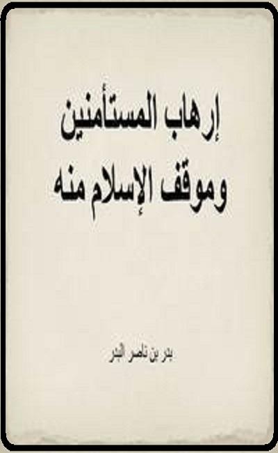إرهاب المستأمنين وموقف الإسلام منه  Untit178