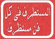 (العربي) Untit206