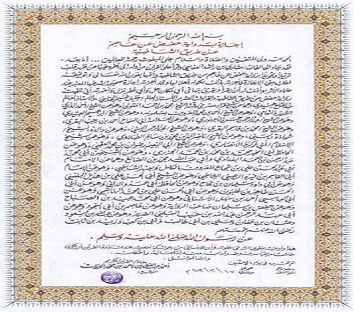 Preservation of Quran Untit238