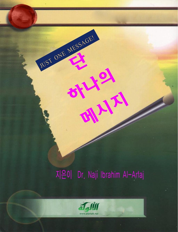 message one korean Untit259