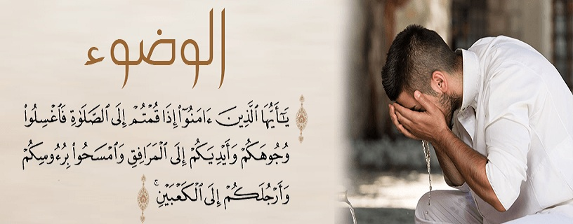 Ablution in Islam Untit275
