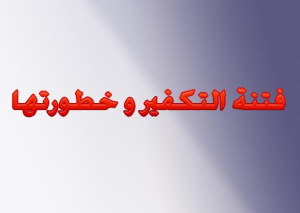 صور من الغلو المعاصر في الدماء والأموال Untit286