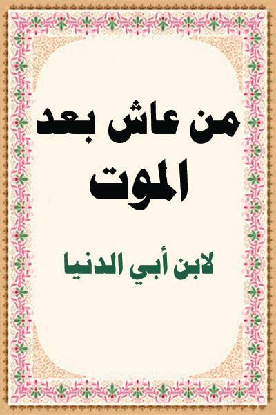 كتاب مَنْ عاش بعد الموت - صفحة 2 Untit289