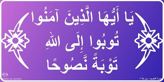 الصلاة الثانية: صلاة التوبة Untit309