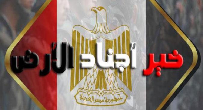 صحة أحاديث فضل الجيش المصري Untit334