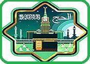 * Hajj And Umrah Untit364