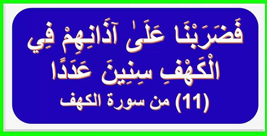 تفسير سورة الكهف - العثيمين Untit372