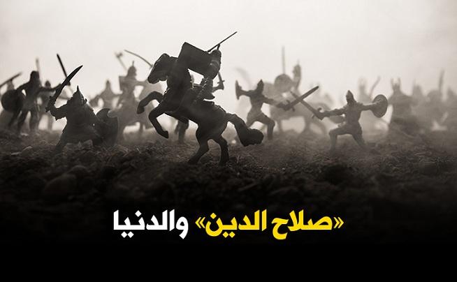 صلاح الدين.. والدنيا Untit397