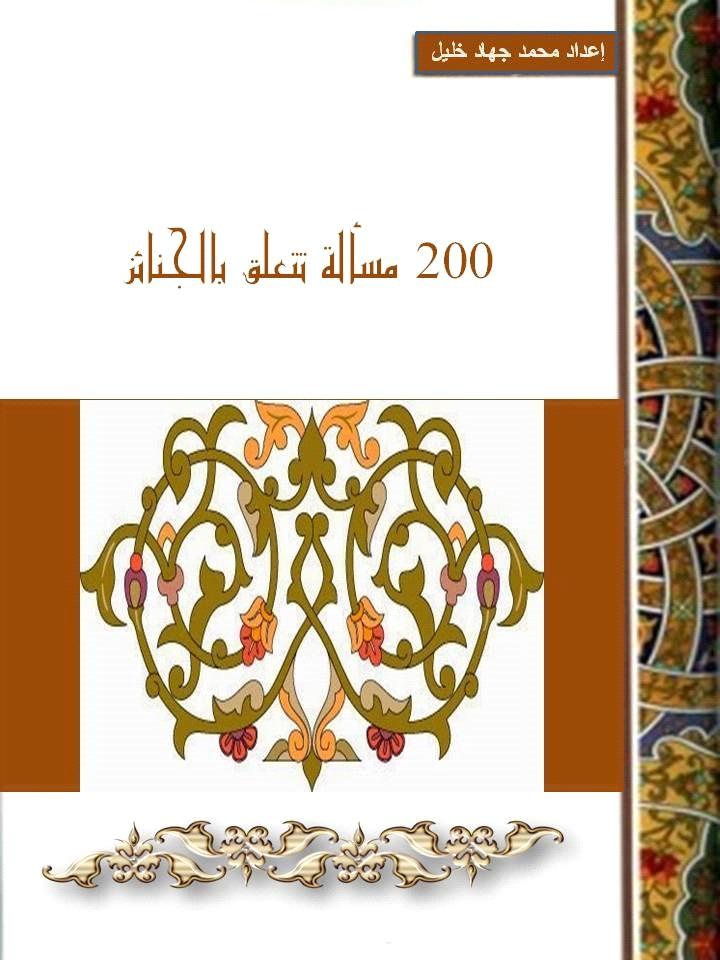 200 مســألة تتعـلَّـق بالجنــائز Untit499