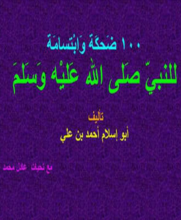 100 ضحكة وابتسامة للنبي صلى الله عليه وسلم Untit569