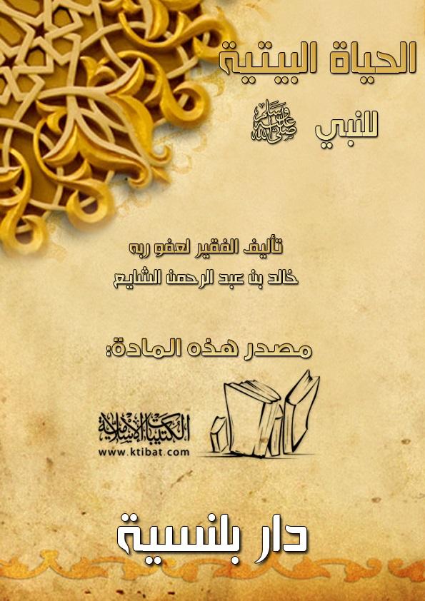 الحياة البيتية للنبي (صلى الله عليه وسلم) Untitl50