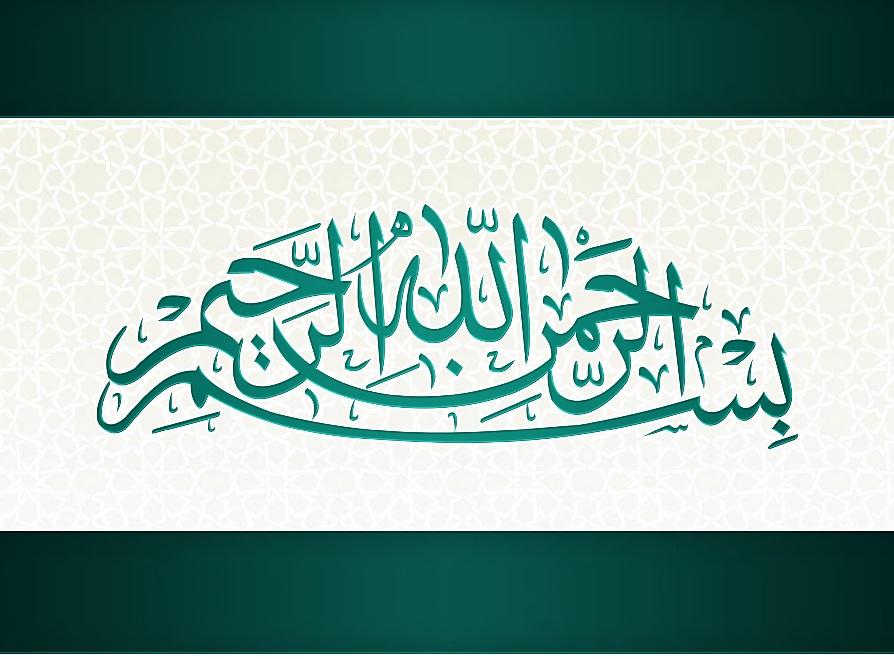 Beautiful Names of God (Allah) Untitl56