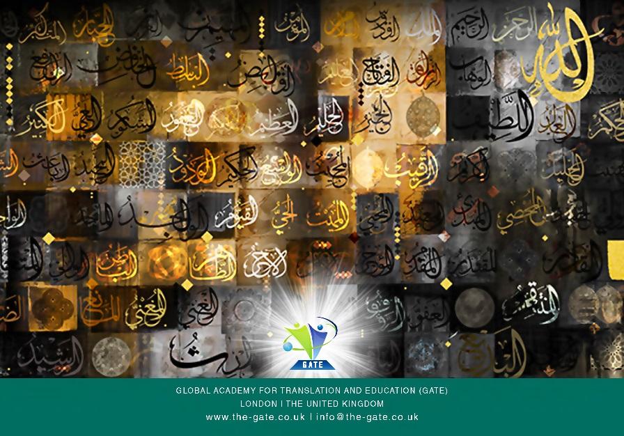 Beautiful Names of God (Allah) Untitl72