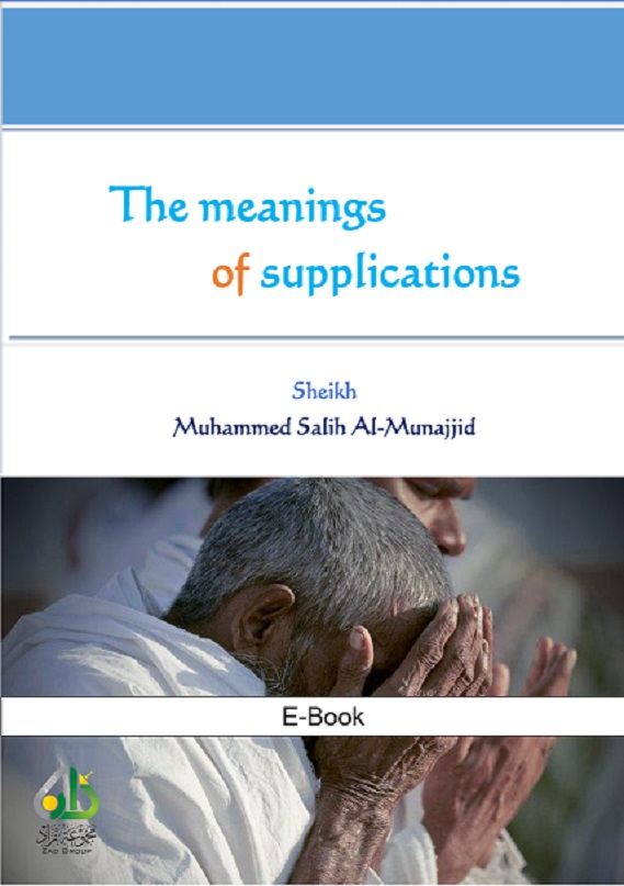 The meanings of supplications Untitl80