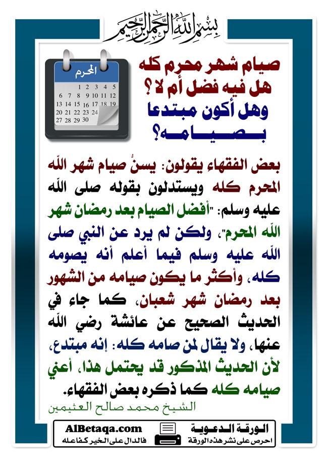 صيام شهر المحرم كله سُنَّة أم بدعة؟ Untitl94