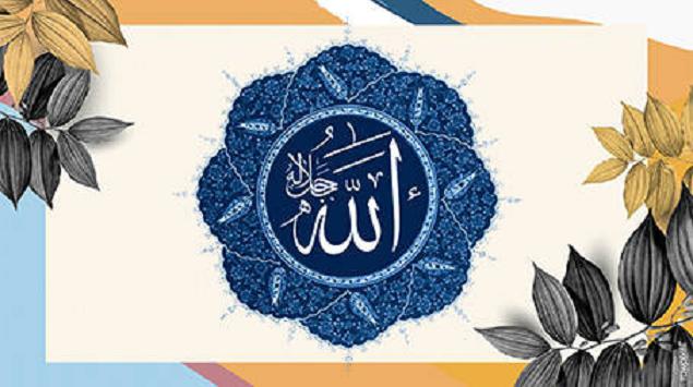 معجم أسماء الله الحسنى  Untitl94