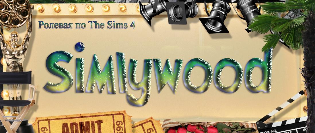 Simlywood - позволь своему симу жить не только в игре!