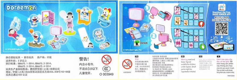 DV528 - DV535 Doraemon 2 (Hongkong) (Suche) 0569
