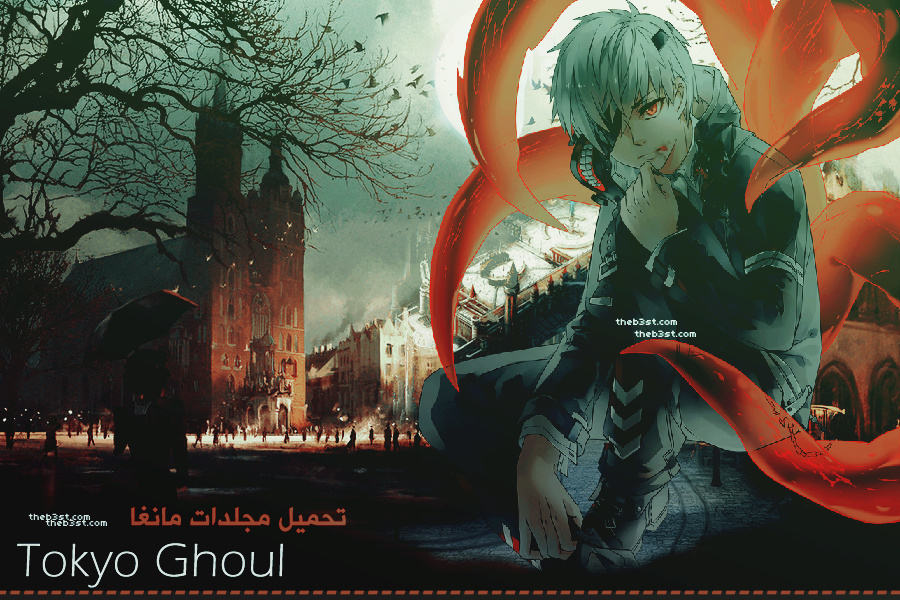 NEW AGE TOKYO GHOUL DOWNLOAD VOL 1 TO 5 Tokyo_11