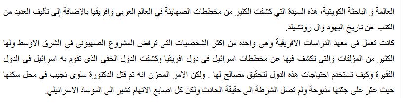 الباحثة الكويتية سلوى حبيب  Sgn_ai10