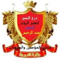 المعبر عبد الرحيم