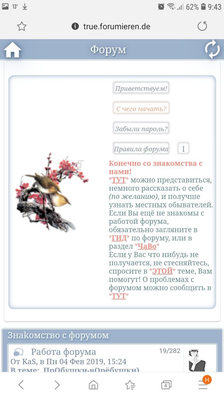 Видно приветствие в мобильной версии. 0-02-036