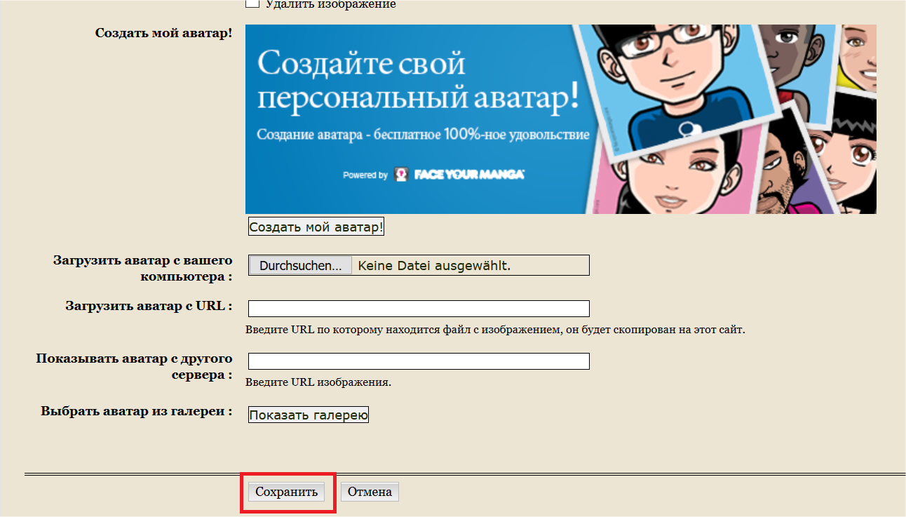 как загрузить аватар Aa_10