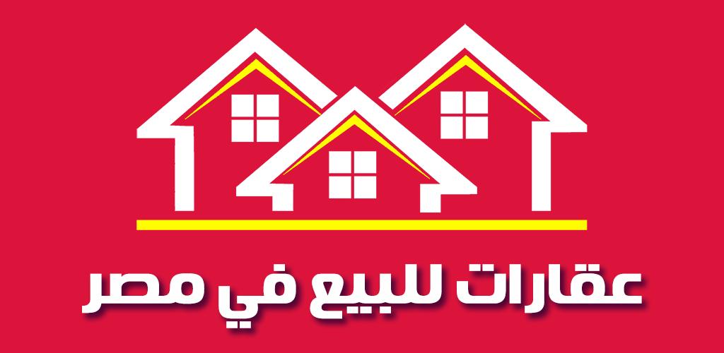 أفضل تطبيق للعقارات في مصر - عقارات للبيع والإيجار في مصر 102410