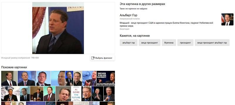[résolu] Politicien-mystère - sites de reconnaissance faciale Gore210